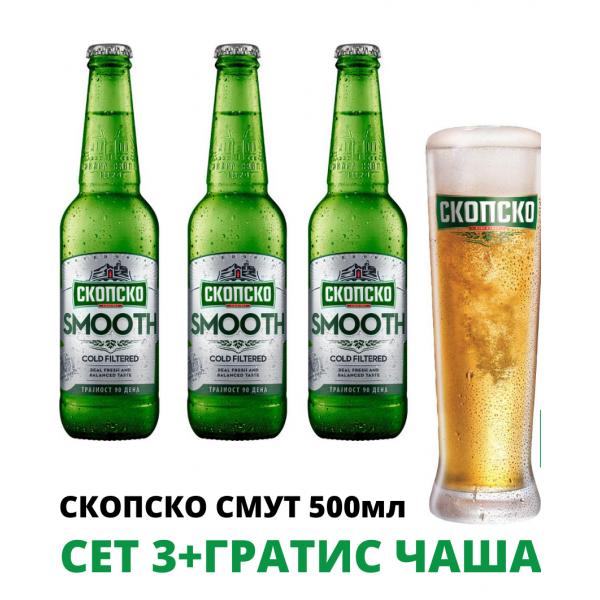 Скопско Smooth Пиво 500мл сет 3 шишиња со гратис чаша (НЕПОВРАТНА АМБАЛАЖА)