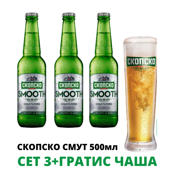 Скопско Smooth Пиво 500мл сет 3 шишиња со гратис чаша (ПОВРАТНА АМБАЛАЖА)